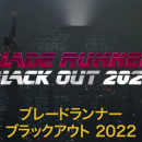 Blade Runner Black Out 2022 is a new anime short film from the director of Cowboy Bebop