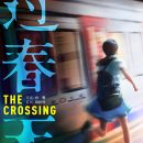 TIFF Review: The Crossing