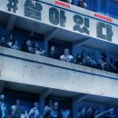 Alive – Watch the trailer for the new South Korean zombie movie