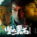 Zhang Yimou's Under the Light gets a trailer