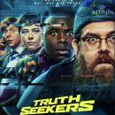 Watch Nick Frost and Simon Pegg in the new trailer for Amazon's Truth Seekers