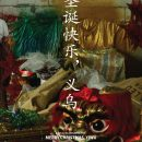 SFF 2020 Review: Merry Christmas, Yiwu