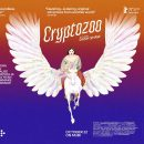 Watch the new trailer for Cryptozoo